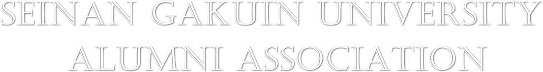 SEINAN GAKUIN UNIVERSITY ALUMNI ASSOCIATION
